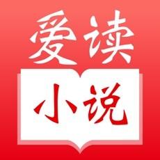 爱读小说 v2.2.2