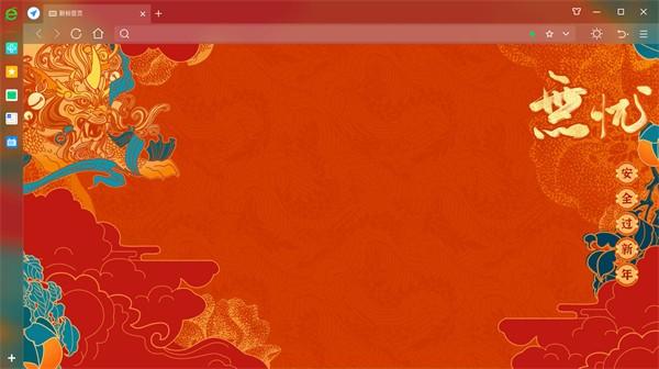 360安全浏览器官方免费下载