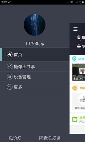 乐橙监控app下载安装