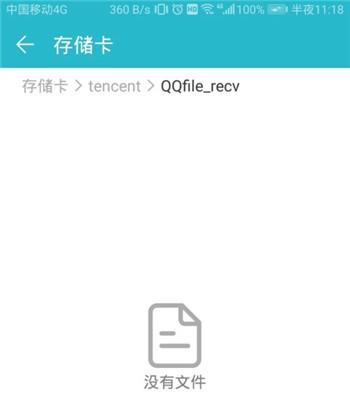 qq下载的文件在手机什么位置
