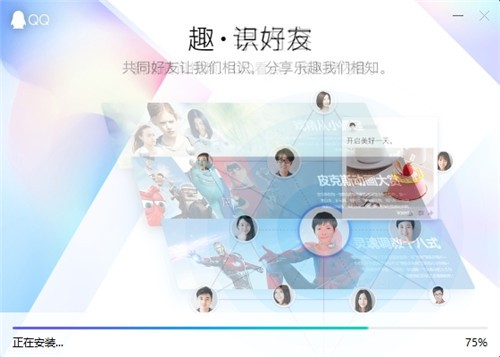 腾讯qq官方下载电脑版