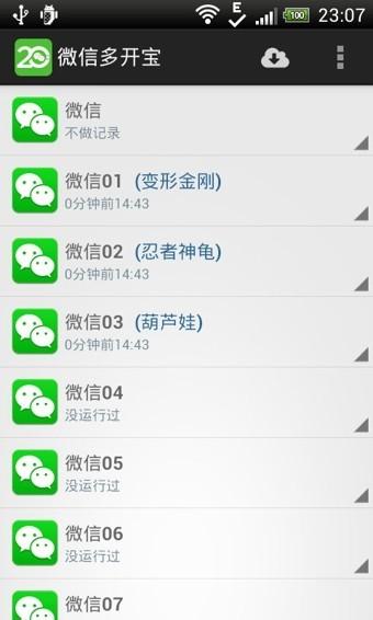 微信多开宝官方免费版