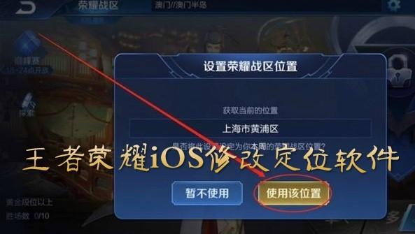 改王者定位的免费软件ios
