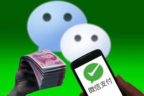 微信零钱有钱为什么支付不了