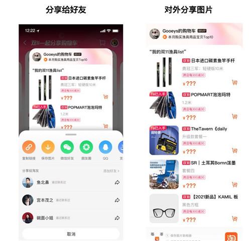 淘宝发布购物车分享功能,双十一有望分享微信朋友圈